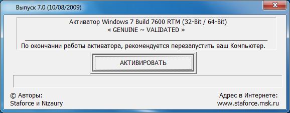 Название Кряк для винды 7 Год выпуска 2009 Платформа Win XP, Win